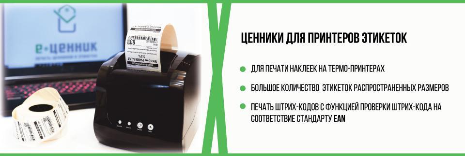 Ценники для принтеров этикеток